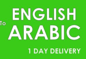 Translate documents from Arabic To English