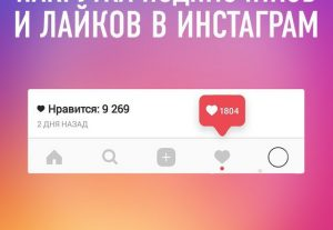 119290I'm promoting instagram very cheap