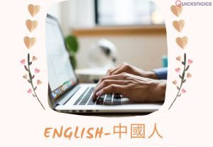 I will translate english to chinese or vice versa in text
